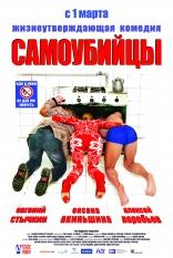 фильм Самоубийцы  2012