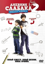 ����� ������� ������� 2: ������� ������� Diary of a Wimpy Kid: Rodrick Rules 2011