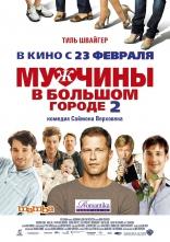 фильм Мужчины в большом городе 2 Männerherzen... und die ganz ganz große Liebe 2011