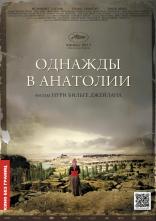 фильм Однажды в Анатолии Bir Zamanlar Anadolu'da 2011