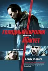 фильм Голодный кролик атакует Seeking Justice 2011