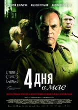 4 дня в мае