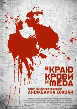 фильм В краю крови и меда In the Land of Blood and Honey 2011