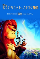 ����� ������ ��� Lion King, The 1994