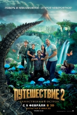 ����� ����������� 2: ������������ ������ Journey 2: The Mysterious Island 2012