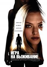 фильм Игра на выживание Gone 2012