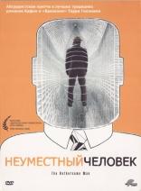 фильм Неуместный человек Den brysomme mannen 2006