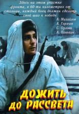 фильм Дожить до рассвета  1975
