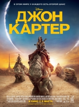 Джон Картер
