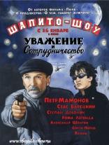 фильм Шапито-шоу: Уважение и сотрудничество — 2011