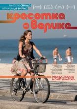 фильм Красотка на велике Malu de Bicicleta 2010