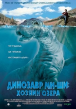 ����� �������� ��-��: ������ ����� Mee-Shee: The Water Giant 2005