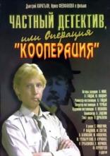 фильм Частный детектив, или Операция «Кооперация»  1990