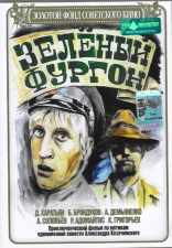 фильм Зеленый фургон  1983
