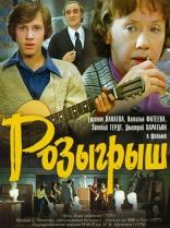 фильм Розыгрыш  1977