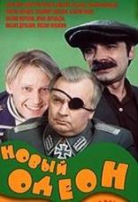 фильм Новый Одеон  1992