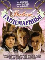 фильм Виват, гардемарины!  1991