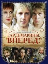 фильм Гардемарины, вперед!  1988
