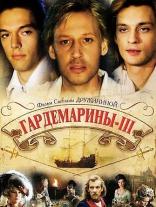 фильм Гардемарины III  1992
