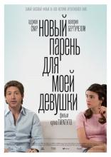 фильм Новый парень для моей девушки Un novio para mi mujer 2008