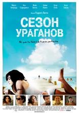 фильм Сезон ураганов All inclusive: Todo incluido 2008