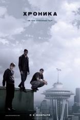 фильм Хроника Chronicle 2012