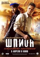 фильм Шпион  2012