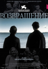 фильм Возвращение — 2003