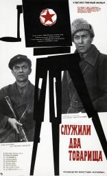 фильм Служили два товарища  1968