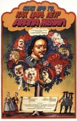 фильм Сказ про то, как царь Петр арапа женил — 1978