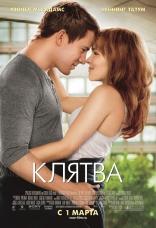 фильм Клятва Vow, The 2012