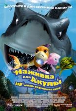 фильм Наживка для акулы 파이 스토리 2006