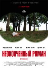 фильм Неоконченный роман Impardonnables 2011