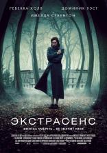 фильм Экстрасенс Awakening, The 2011