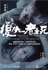 фильм Месть: История любви Fuk sau che chi sei 2010
