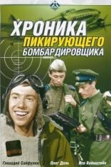 фильм Хроника пикирующего бомбардировщика — 1967