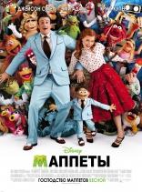 фильм Маппеты Muppets, The 2011