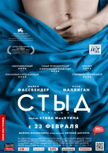 фильм Стыд Shame 2011