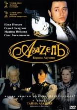 фильм Азазель  2002