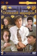 фильм Осенний марафон — 1979