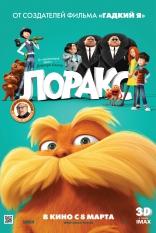 фильм Лоракс Lorax, The 2012