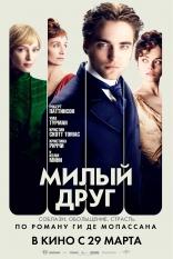 фильм Милый друг Bel Ami 2012