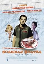 фильм Большая жратва Waiting... 2005
