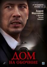 фильм Дом на обочине — 2011