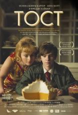 фильм Тост Toast 2010