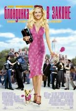 фильм Блондинка в законе Legally Blonde 2001