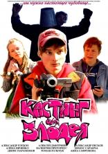 фильм Кастинг для злодея — 2012