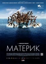 фильм Материк Terraferma 2011
