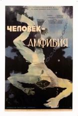 фильм Человек-амфибия — 1962