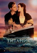 фильм Титаник Titanic 1997